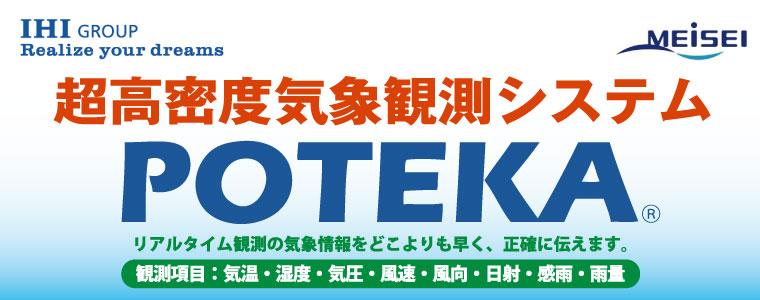 超高密度気象観測システム POTEKA
